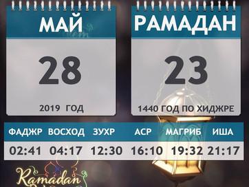 23 Рамадан