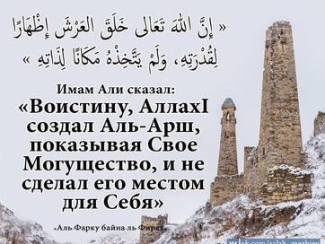 «Воистину, Аллахl создал Аль-Арш, показывая Свое Могущество, и не сделал его местом для Себя»
