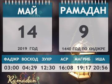 9 Рамадан