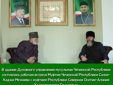 Визит муфтия Республики Северная Осетия-Алания