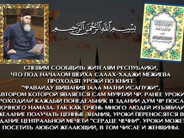 """Напоминаем, что под началом Шейха Салах-Хаджи Межиева проходят уроки по книге """"Фаваиду Шишания"""