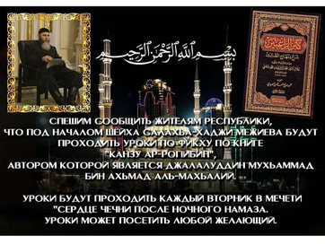 Напоминаем, что под началом Шейха Салахьа-Хаджи Межиева будут проходить уроки по Фикху по книге &quo