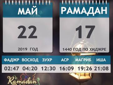 17 Рамадан