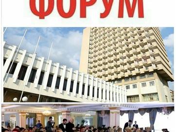 Молодежный Этноконфессиональный Форум