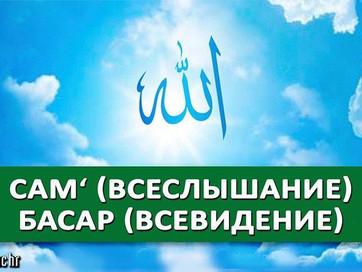 Сам' (Всеслышание)Басар (Всевидение)