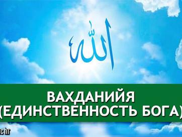 Вахданийя (Единственность Бога)