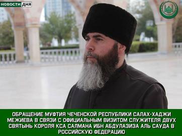 Обращение Муфтия ЧР в связи с визитом Короля Саудовской Аравии в Россию