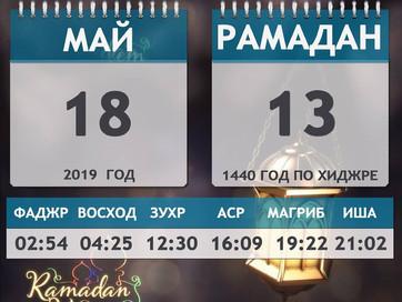 13 Рамадан