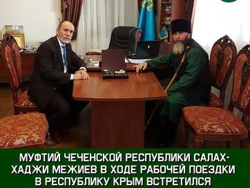 Встреча с муфтием Крыма