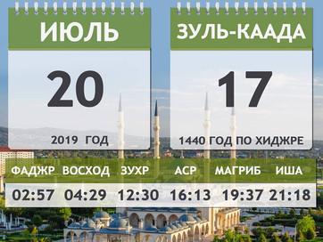 17 Зуль-Каада