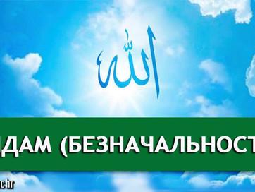 Кидам (Безначальность)