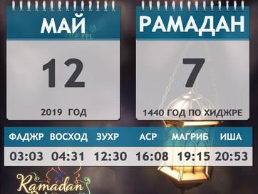 7 Рамадан