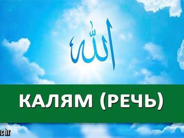 Калям (Речь)