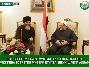 Советник Главы Чеченской Республики, Муфтий ЧР Салах-Хаджи Межиев с рабочим визитом прибыл в Арабску