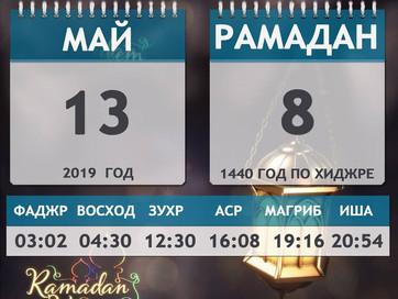 8 Рамадан