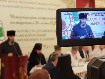 Международная конференция посвященная 20-летию КЦМСК