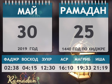 25 Рамадан