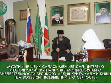 Итальянская журналистка узнала о суфийском шейхе из Илсхан-Юрта (къ.с.)