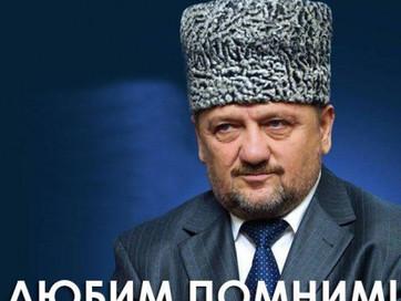 К 67-летию со дня рождения Первого Президента Чеченской Республики, Героя России Ахмат-Хаджи Кадыров