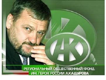 РОФ им. А-Х.Кадырова провел крупную благотворительную акцию