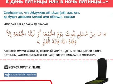 «Любого мусульманина, который умрёт в день пятницы или в ночь пятницы…»