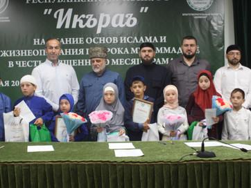 В здании Духовного управления мусульман Чеченской Республики состоялся Республиканский конкурс &quot
