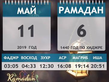 6 Рамадан