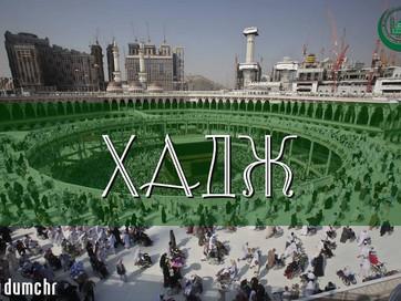 Хадж - пятый столп Ислама (Паломничество)