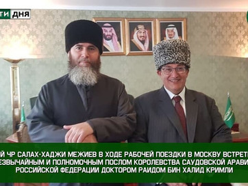 Муфтий Чечни встретился с послом Саудовской Аравии