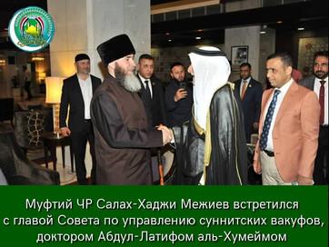Муфтий ЧР встретился с главой Совета по управлению суннитских вакуфов Ирака