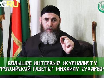 """Большое интервью Муфтия """"Российской газете"""""""