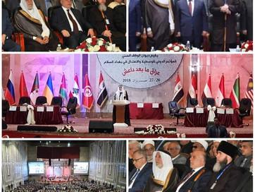 """Международная конференция """"Последователи противостояния экстремизму и терроризму. Ирак после ИГ"""