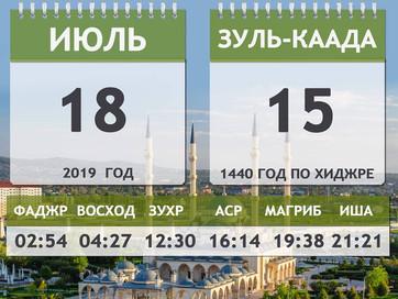 15 Зуль-Каада