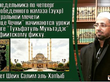 Курс лекций по шафиитскому фикху