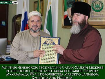 Потомок Пророка ﷺ из Марокко почтил визитом Чечню.