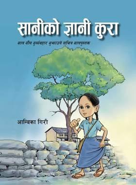सानीका ज्ञानी कुरा ( Sanika Gyani Kura )