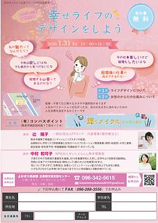 幸せのライフデザイン.png