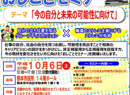 熊本市 おしごとセミナー開催