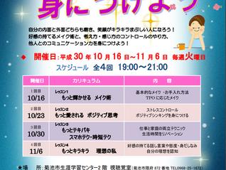 菊池市開催 幸せオーラを身につけよう!