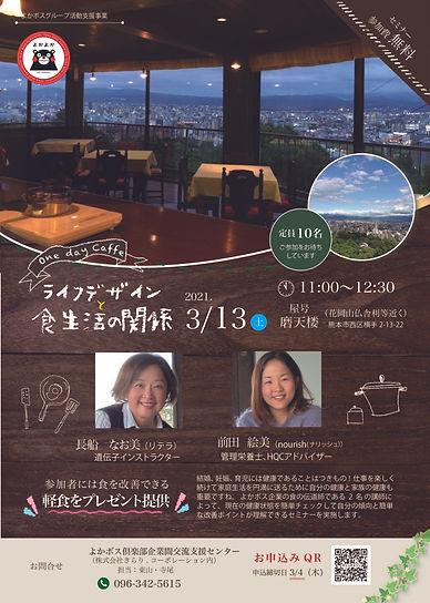One day caffe 『ライフデザインと食生活の関係』_20210219.