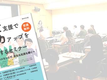 [熊本市主催]企業力アップを子育て支援環境で実現するセミナー
