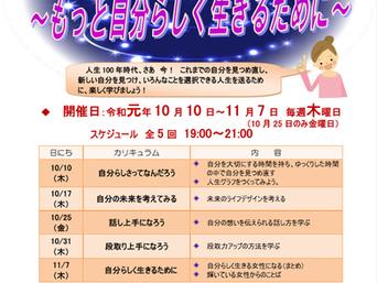 菊池市エンパワーメントセミナー