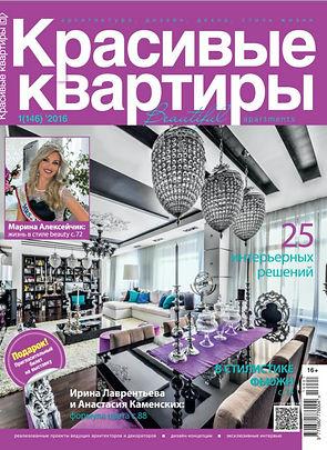 Обложка журнала.jpg