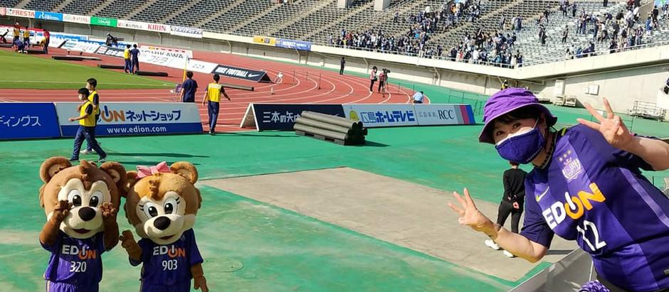 サンフレッチェ広島の試合に参戦!サッカーが大好きなんです🎵