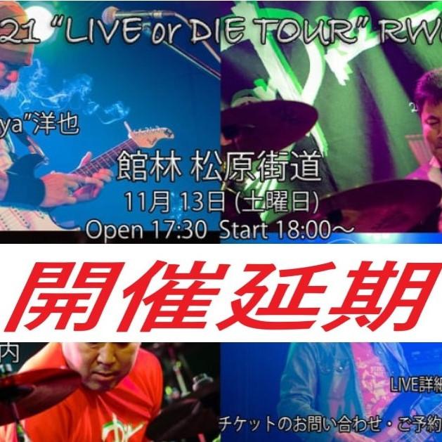 『Hiroya Fukuda Live Tour 2021' Live or Die'RW03』 Live at  松原街道