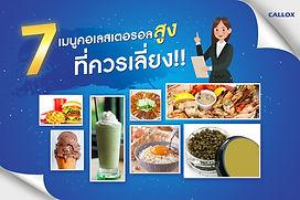 7 เมนูอาหารเสี่ยงทำลายสุขาภาพ