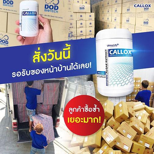 สั่งซื้อ CALLOX วันนี้ พรุ่งนี้ได้รับสินค้าแบบรวดเร็ว
