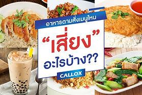 callox มาให้ความรู้เกี่ยวกับอาหารที่เสี่ยงต่อการทำลายสุขภาพ
