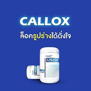 CALLOX ล็อครูปร่างได้ดั่งใจ