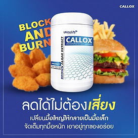 CALLOX เปลี่ยนมื้อใหญ่ให้กลายเป็นมื้อเล็ก